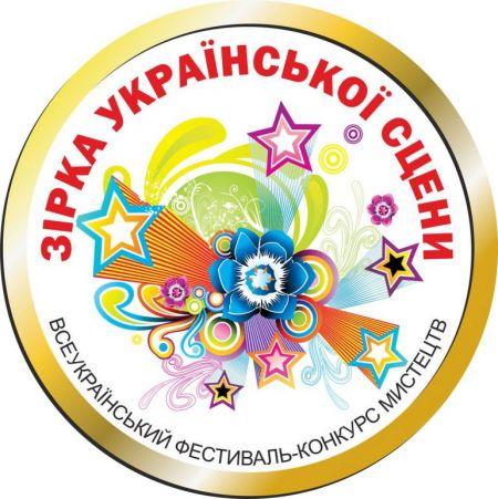 Всеукраїнський фестиваль-конкурс «Зірка Української Сцени 2016»