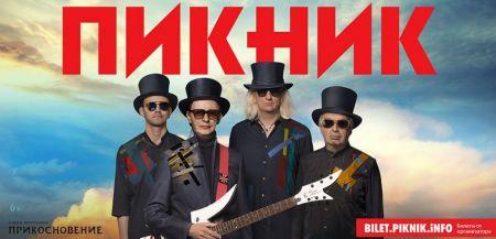 Концерт группы Пикник в г. Санкт-Петербург
