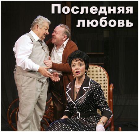 Последняя любовь. Театр русской драмы имени Леси Украинки