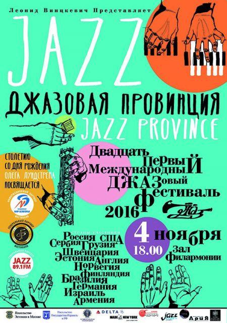 Джазовая провинция. Белгородская филармония