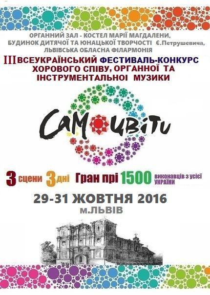 Фестиваль-конкурс Галицькі Самоцвіти 2016