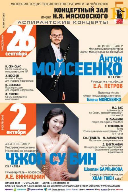 Чжон Су Бин. Московская консерватория