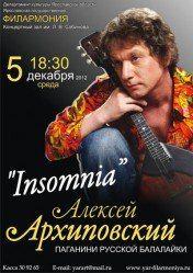 Концерт Алексея Архиповского в Ярославской государственной филармонии