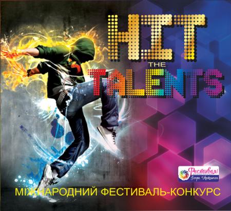 Фестиваль «Hit The Talents 2019»