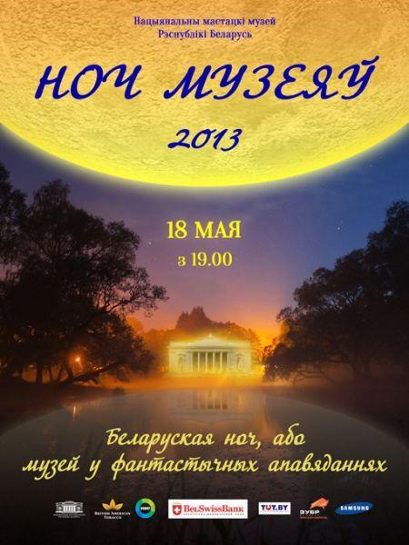 ПРОГРАММА. Ночь музеев - 2013 в НХМ РБ