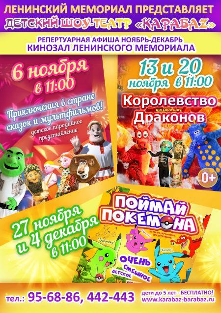Афиша на ноябрь 2016. Детский шоу-театр «КарабаZ»