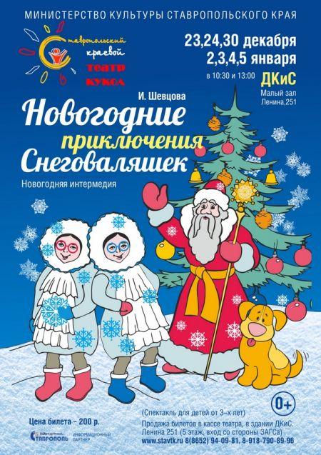 Новогодние приключения Снеговаляшек. Ставропольский театр кукол