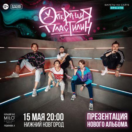 Концерт группы Операция пластилин в г. Нижний Новгород