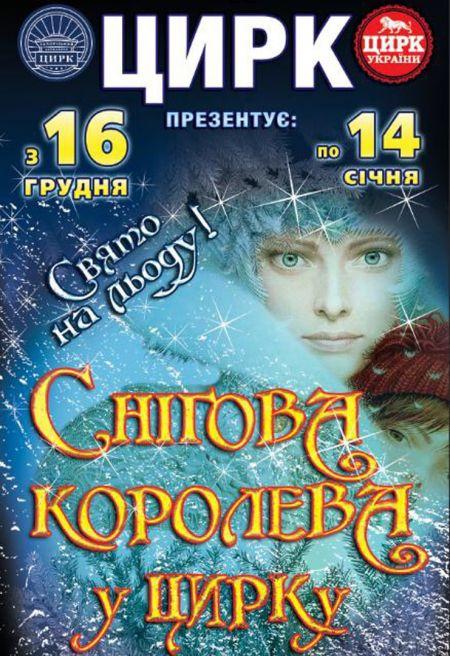 СНІГОВА КОРОЛЕВА. Запорожский цирк