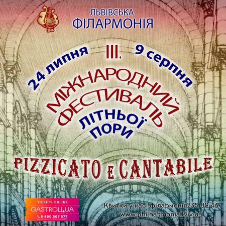 Фестиваль «Pizzicato eCantabile» 2018