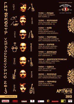 Українське турне Гич Оркестра 2013