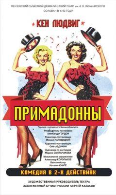 Примадонны. Пензенский театр им. А. В. Луначарского