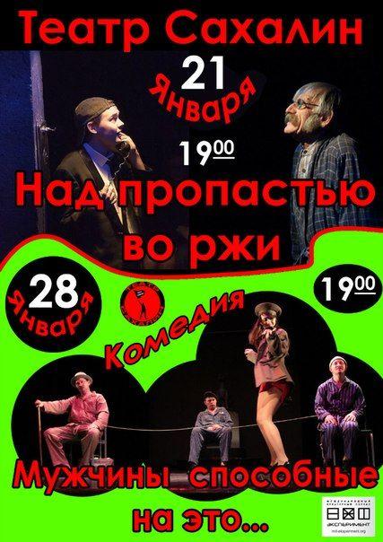 """""""МУЖЧИНЫ, СПОСОБНЫЕ НА ЭТО…"""" в Театре САХАЛИН. Харьков"""