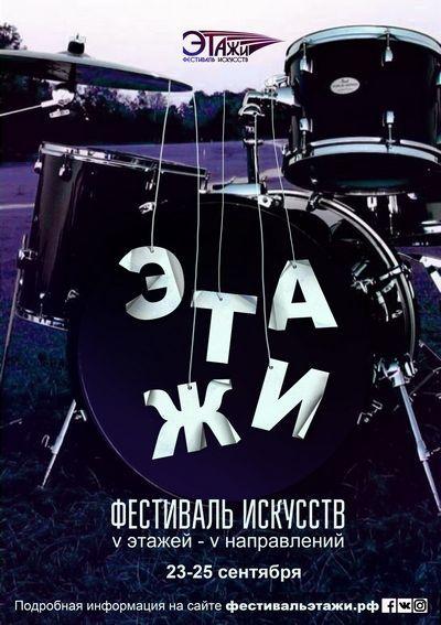 Молодёжный фестиваль искусств. Белгородская филармония