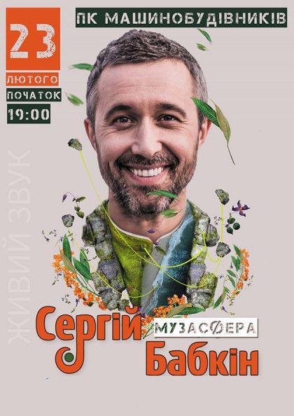 Сергей Бабкин в Днепре. 2019