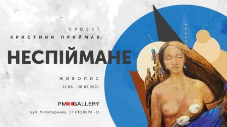 Виставка «Неспіймане». PM Gallery