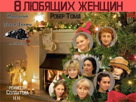 8 любящих женщин. Театр им. Г.Е. Гецова