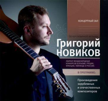 """Вечер гитарной музыки """"Салонные вечера"""" в Новосибирской государственной филармонии"""
