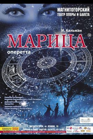 Марица. Магнитогорский театр оперы и балета