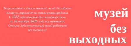 Программа на ДНИ ШКОЛЬНЫХ КАНИКУЛ. Национальный художественный музей Республики Беларусь