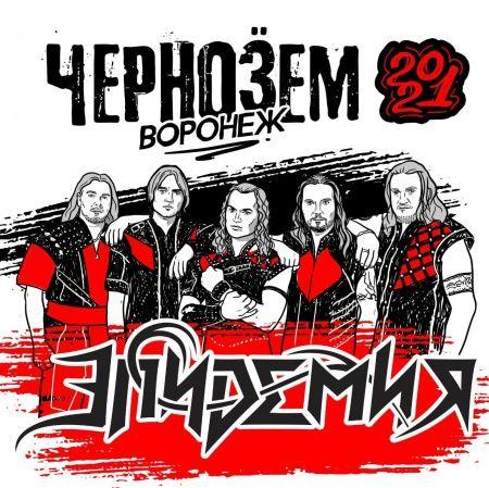 Группа Эпидемия на фестивале Чернозём 2021