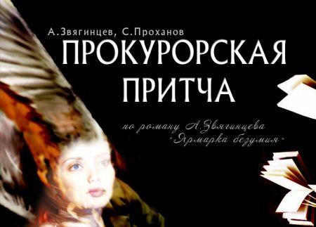 Спектакль Прокурорская притча. Театр Луны