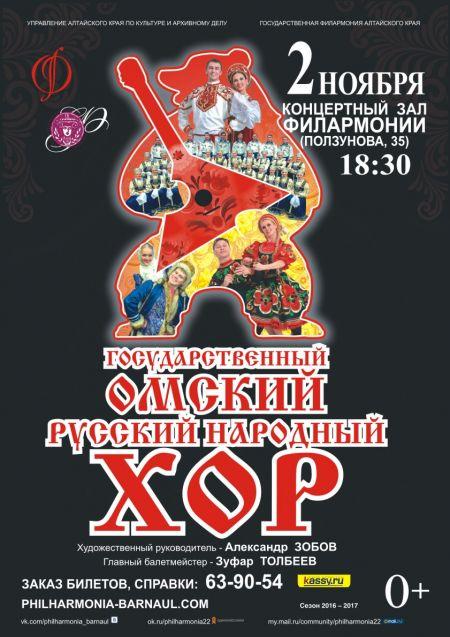Омский русский народный хор. Филармония Алтайского края
