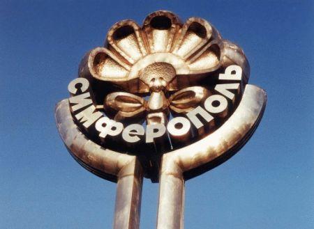 День города в Симферополе 2021. Расписание праздника