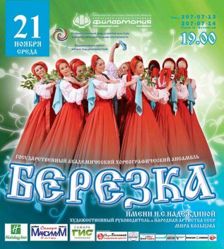 Концертная программа Государственного академического хореографического ансамбля    «БЕРЕЗКА» имени Н.С. Надеждиной