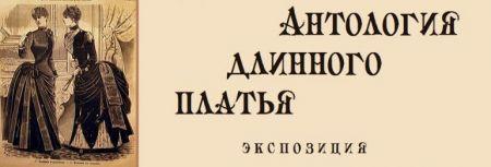 Антология длинного платья. Музей Моды