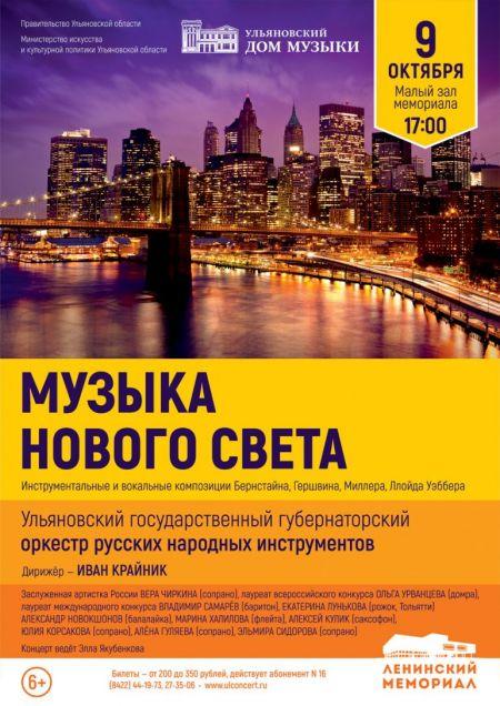 Музыка Нового Света. Ульяновская филармония