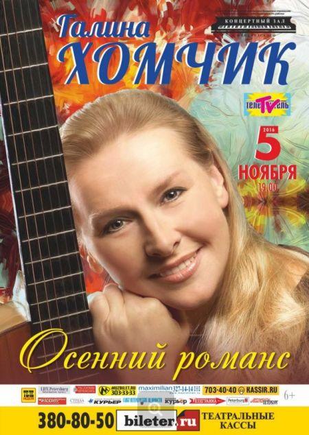 Концерт Галины Хомчик