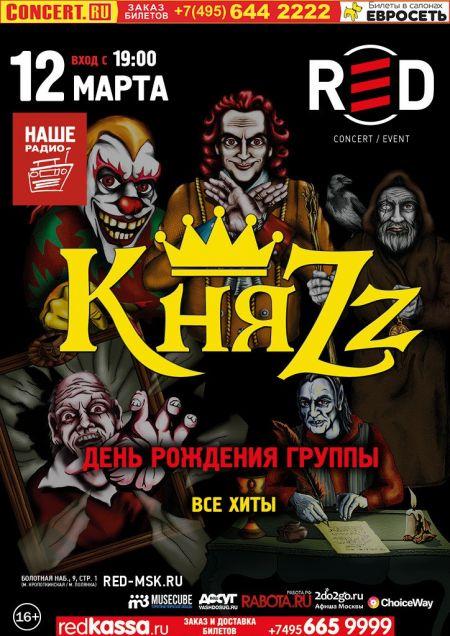 Концерт группы КняZz