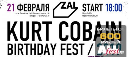 ​Фестиваль Kurt Cobain Birthday Fest 2019