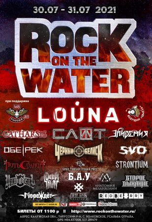 Группа Эпидемия на фестивале Rock on the Water 2021