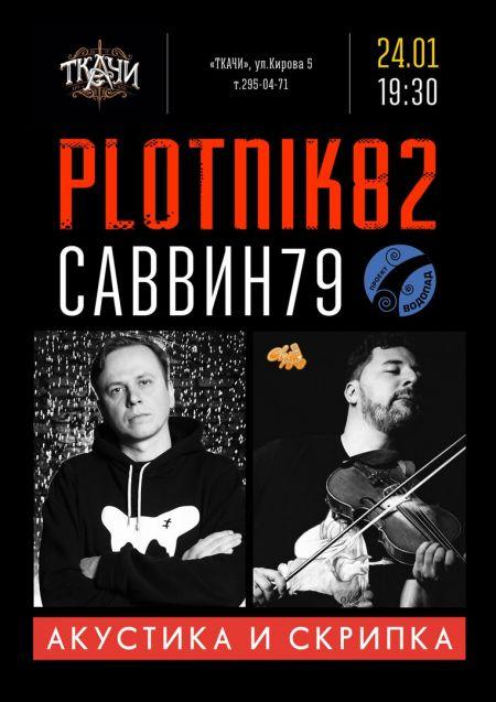 Концерт «Plotnik82» в Воронеже