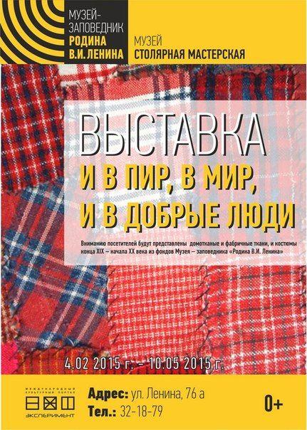 Выставка И в пир, и в мир, и в добрые люди. Музей-заповедник Родина В.И. Ленина(до 11 мая 2015)