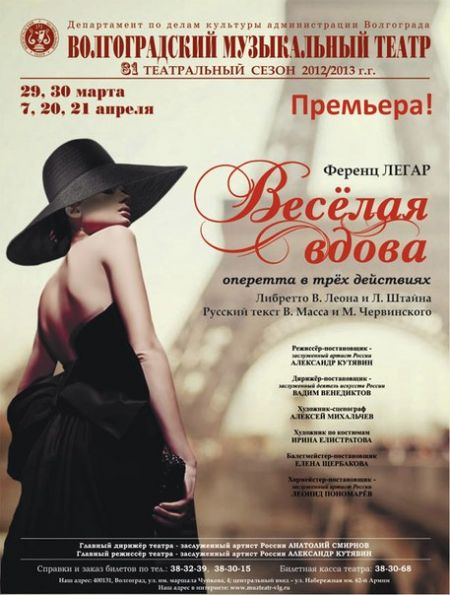 Оперетта Весёлая вдова. Волгоградский музыкальный театр