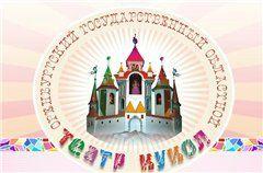 Медвежонок Рим-Тим-Ти. Оренбургский театр кукол
