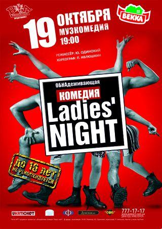 Спектакль «Ladies' night»