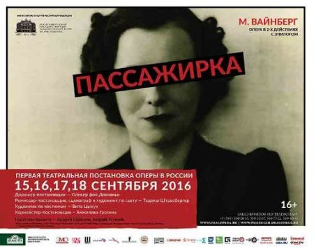 ПАССАЖИРКА. Екатеринбургский театр оперы и балета