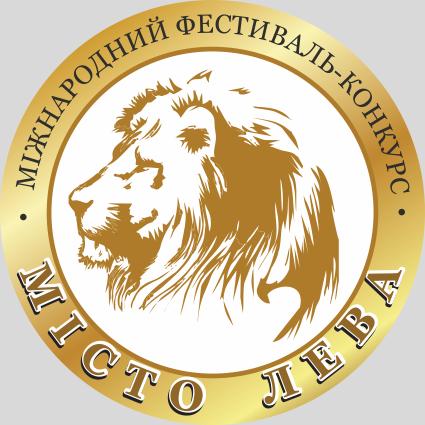 Фестиваль-конкурс Місто Лева 2019