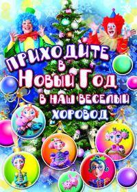 Новогоднее представление. Тверской театр кукол