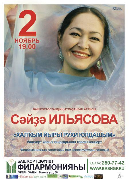 ПЕСОЧНАЯ ФАНТАЗИЯ. Башкирская филармония им.Х.Ахметова