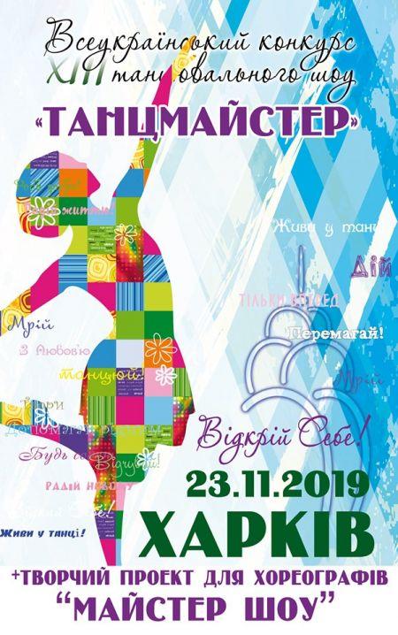 Фестиваль ЛистопаDANCE 2019