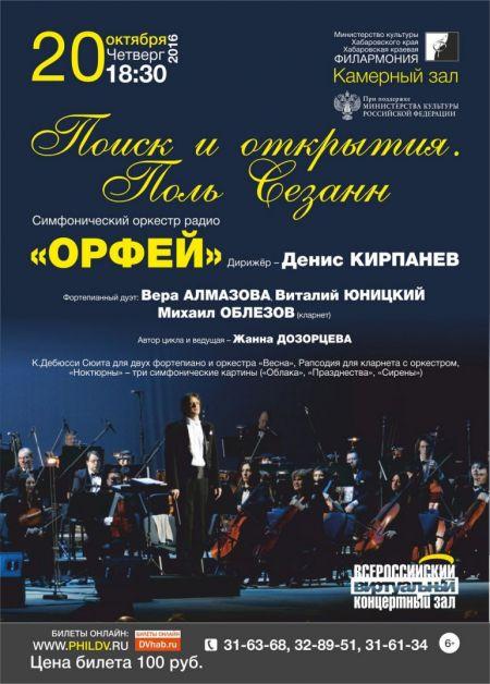 ПОЛЬ СЕЗАНН. Хабаровская краевая филармония