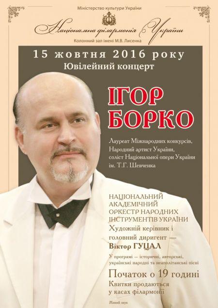 Концерт ИГОРЯ БОРКО «Мелодии любви»