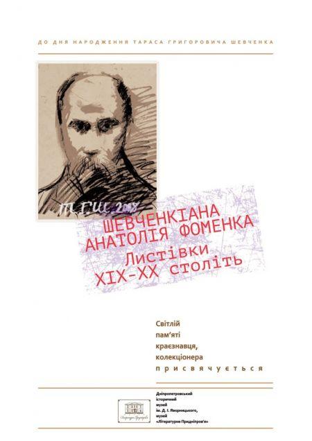 Шевченкіана Анатолія Фоменка днепропетровск,афиша днепра