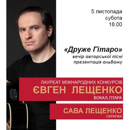 «Друже, гітаро». Львівська філармонія