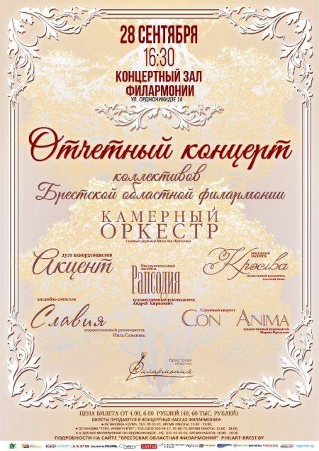 Отчётный концерт. Брестская филармония